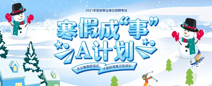 2021年安徽事业单位招聘寒假作业