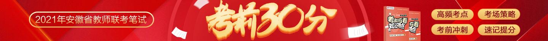 巢湖市教师招聘_安徽教师招考网_安徽省中小学教师招聘考试网|安徽教师考编网 ...