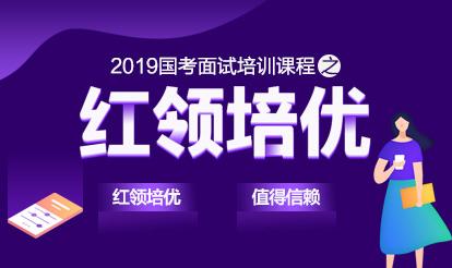 2019国考红领培优面试课程