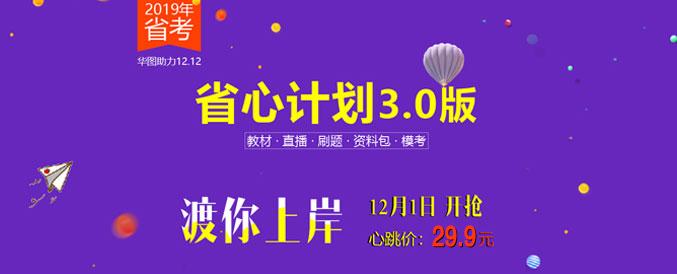 2019安徽省考省心計劃