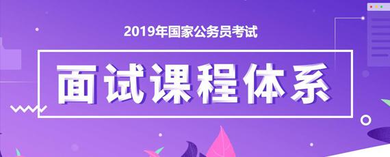 2019安徽华图国考面试课程体系