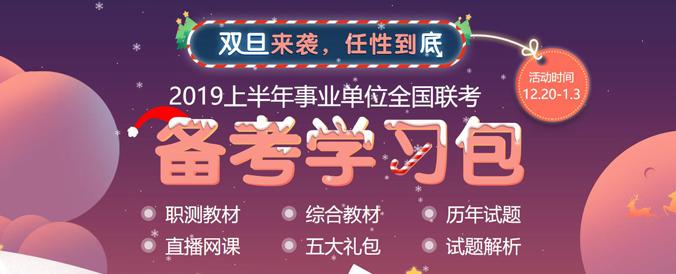 2018安徽华图事业单位双旦活动-联考大礼包