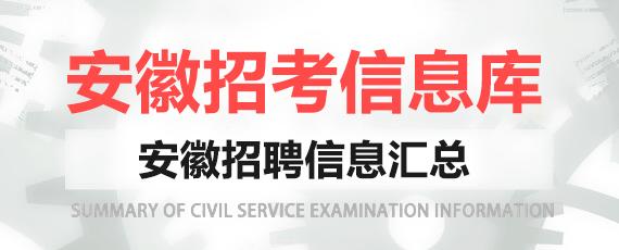 安徽公務員考試信息