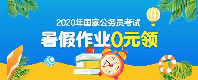 2020国考暑假作业0元领