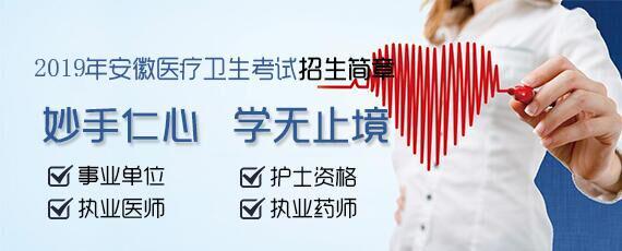 2019安徽医疗卫生考试培训辅导课程