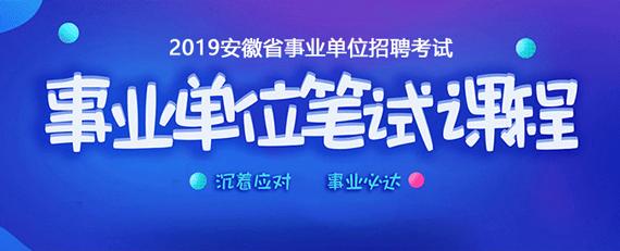 2019年安徽事业单位招聘考试笔试辅导课程