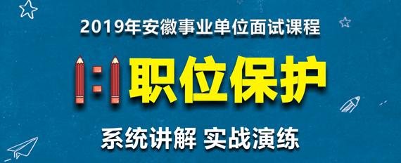 2019安徽事業單位招聘考試面試輔導課程