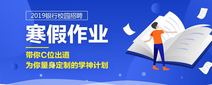 2019银行校园必威体育app寒假作业预约领取