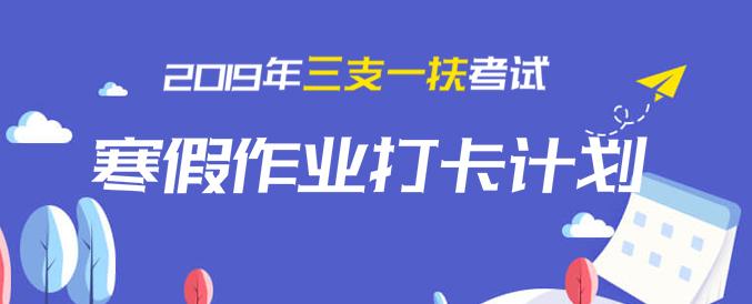 2019三支一扶寒假作�I打卡���