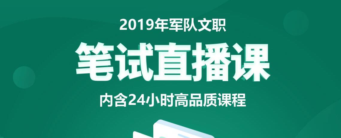 2019��文�考�直播�n