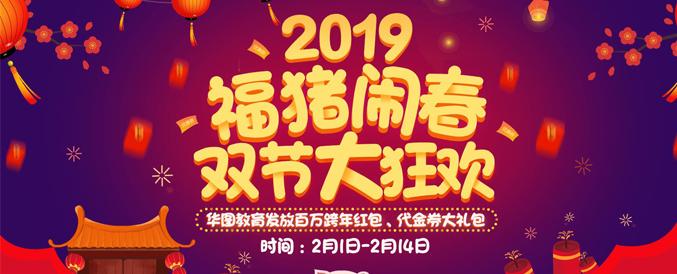 2019猪年春节|情人节活动:福猪闹春 双节大狂欢