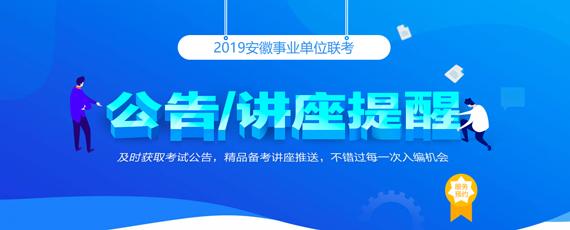 2019安徽事业单位统考公告预约专题
