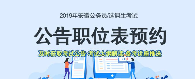 2019年安徽公务员/选调生考试公告职位表预约