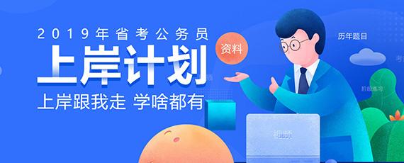 2019安徽betway必威体育上岸计划
