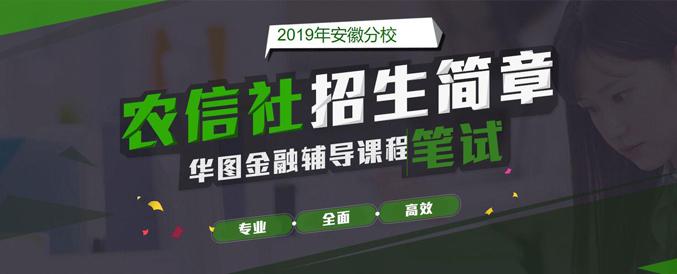 2019安徽农村商业银行招聘笔试课程