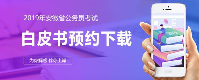 2019年安徽公务员考试白皮书下载预约