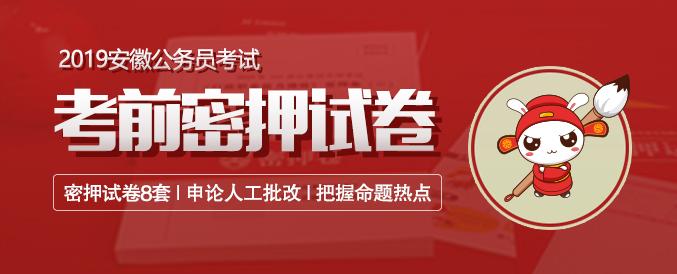 2019安徽公务员(选调生)考试高分冲刺密卷及直播
