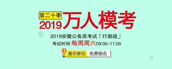2019安徽省考万人模考