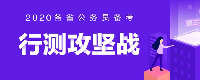 2019公务员省考行测备考指南