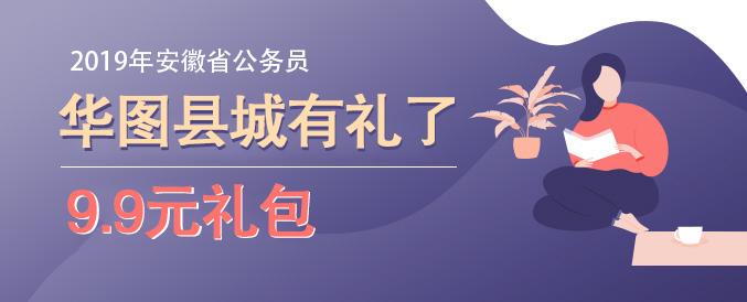 华图e家有礼了_9.9购2019安徽省考大礼包