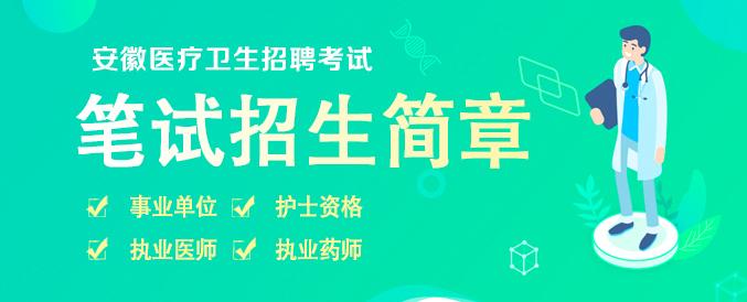 2019安徽医疗卫生考试培训辅导课