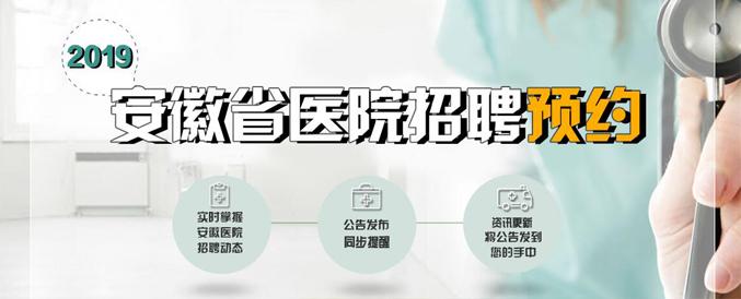 2019安徽省医院招聘预约系统