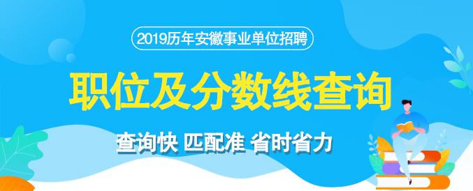 2019安徽事业单位招聘考试职位表及分数线匹配查