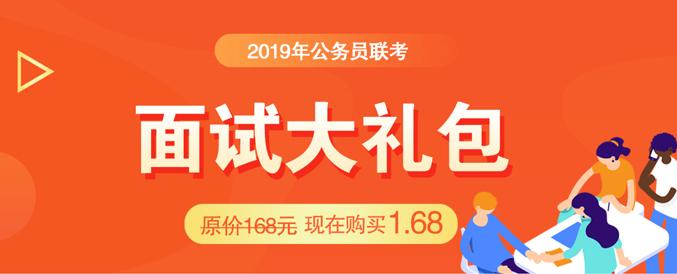 2019安徽省考面试礼包