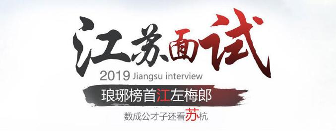 2019江苏公务员考试成绩查询|成绩排名
