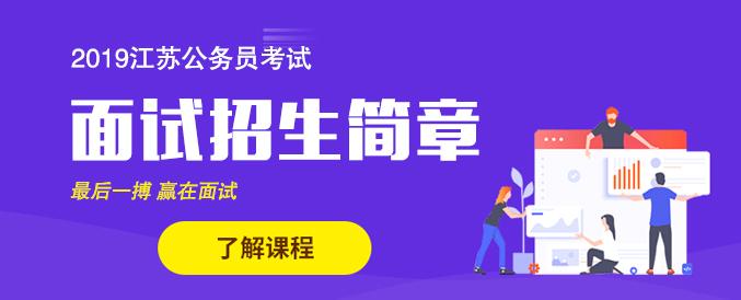 2019江苏公务员面试面授培训辅导