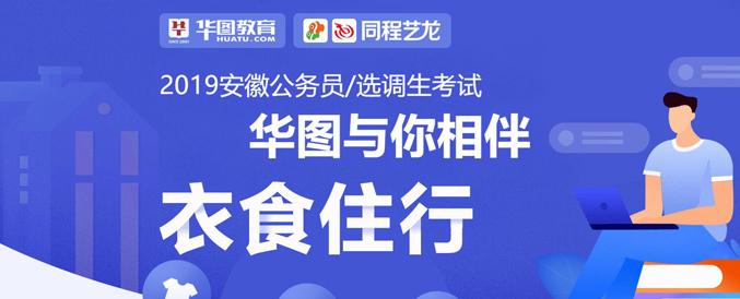 2019安徽betway必威体育考点全方位服务