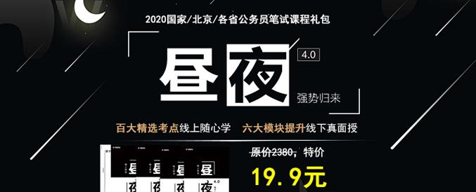 【昼夜4.0】2020国家/北京/各省betway必威体育笔试课程礼包
