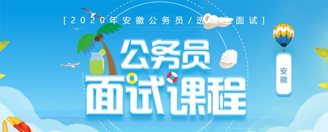 2019安徽省公務員考試面試課程體系