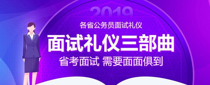 2019安徽公務員面試禮儀