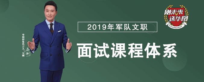 2019年军队文职面试课程体系