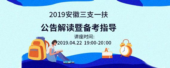 2019安徽三支一扶招募考試公告解讀