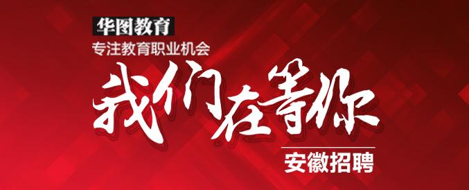 安徽华图教育必威体育app