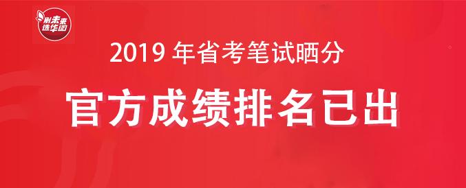 2019年省公务员考试笔试晒分