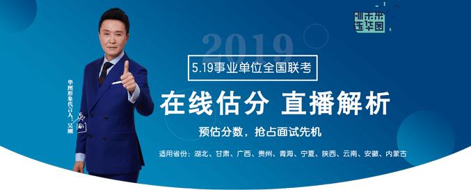 2019安徽事业单位联考试题在线估分直播解析