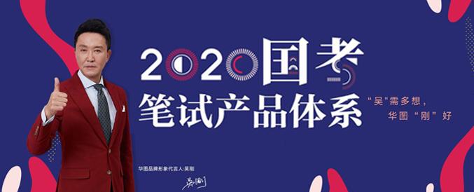 2020国考笔试课程产品体系