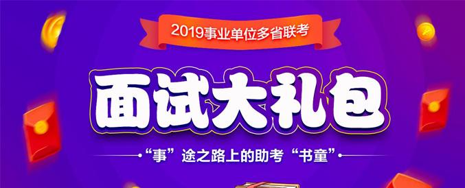 2019安徽事業單位面試禮包