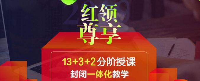 2019安徽省考红领尊享面试课程
