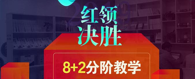 2019安徽省考红领决胜面试课程