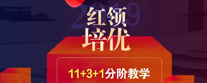 2019安徽省考面试红领培优课程