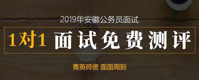 2019安徽省考面试免费测评