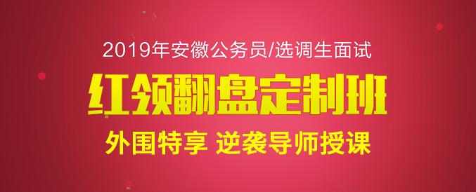 红领翻盘定制班