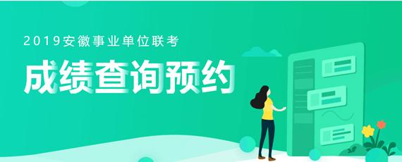 2019安徽事业单位联考成绩查询预约