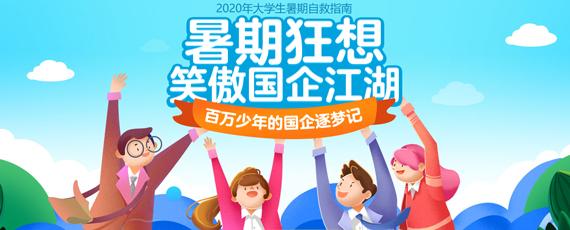 2019国企夏令营专题