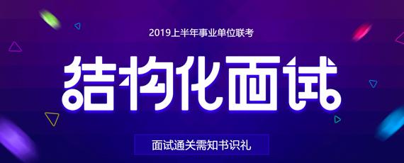 2019安徽事业单位必威体育app面试礼仪