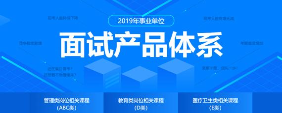 2019安徽事业单位招聘面试产品体系